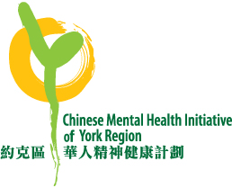 Chinese Mental Health Initiative of York Region – 約克區華人精神健康計劃